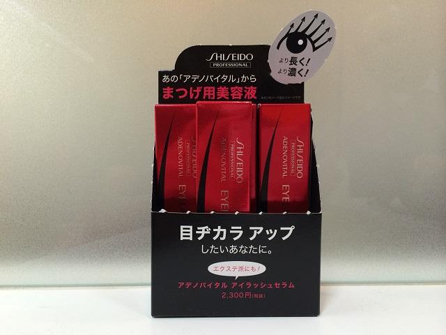 アデノバイタル アイラッシュセラム (まつ毛用美容液
